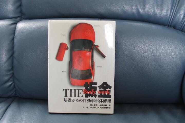 the板金本