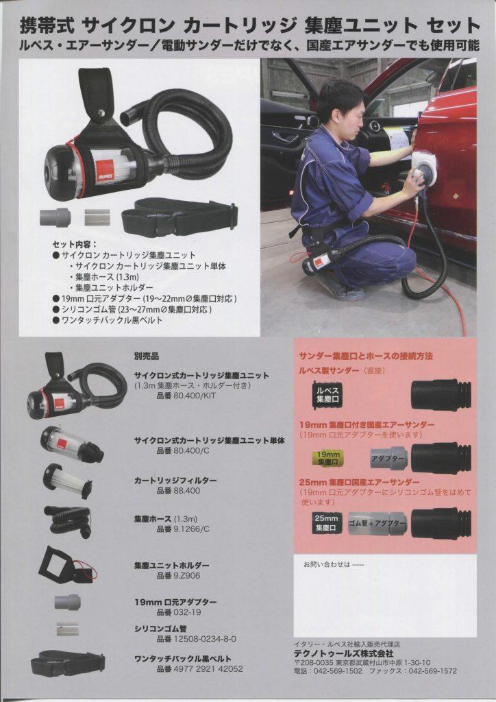 ルペス 携帯式サイクロン カートリッジ 集塵ユニットセット カタログ