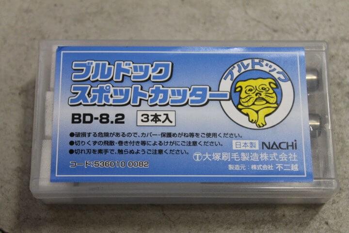 マルテー 大塚刷毛製造株式会社 日本製(製造元 不二越)  BD-8.2 (3本入)