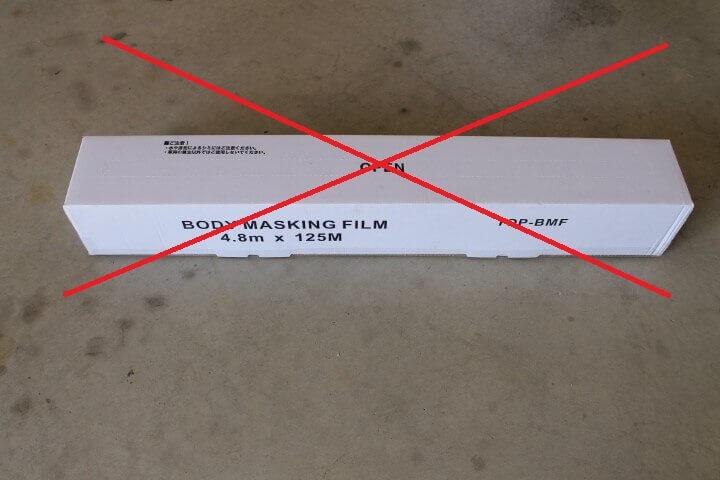 ボディーマスキングフィルム生産終了