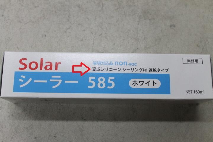 ソーラー ボデーシーラー585 変性シリコン