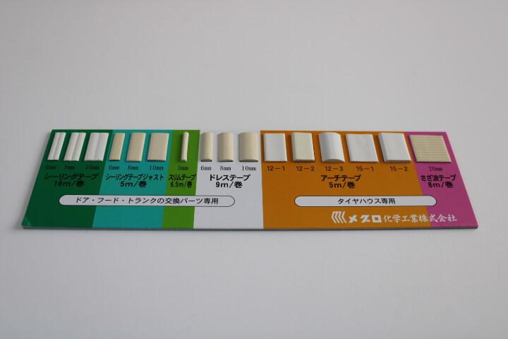メグロ化学工業ヘミングリボンシーラーサンプル