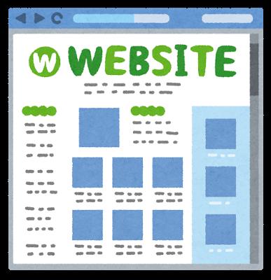 ホームページはデザインが大事