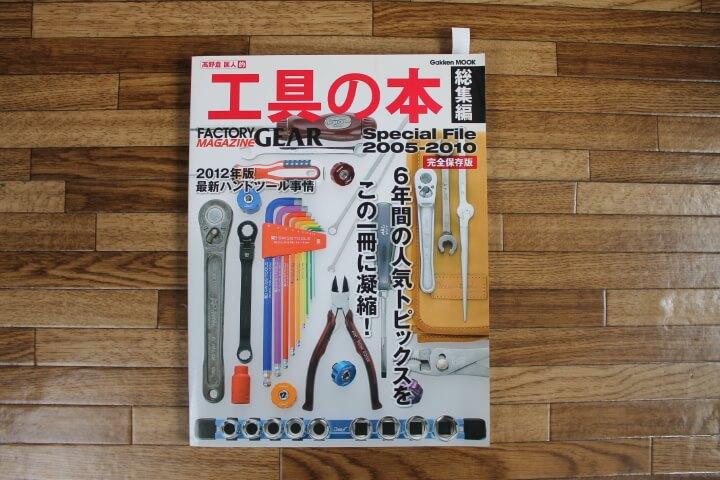 工具の本 総集編