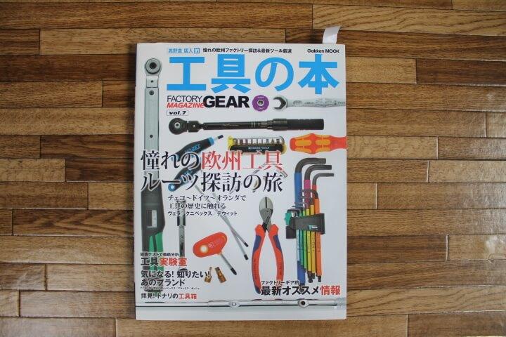 工具の本 ファクトリーギア