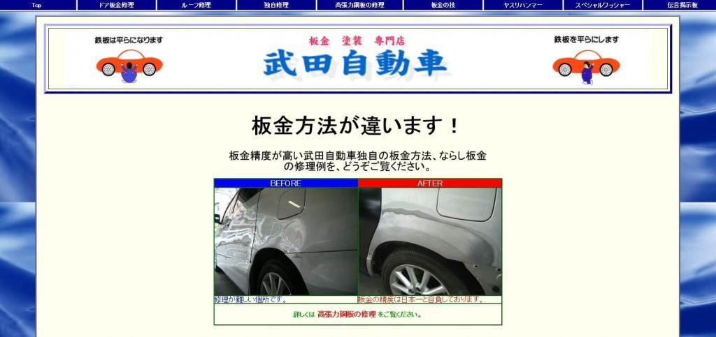 ならし鈑金 武田自動車
