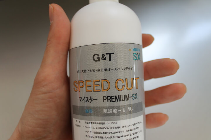 G&TコンパウンドマイスターPREMIUM-SX