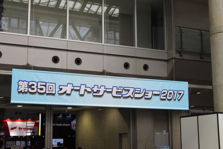 第35回オートサービスショー2017