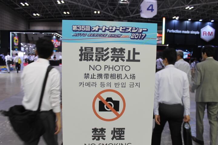 オートサービスショー撮影禁止