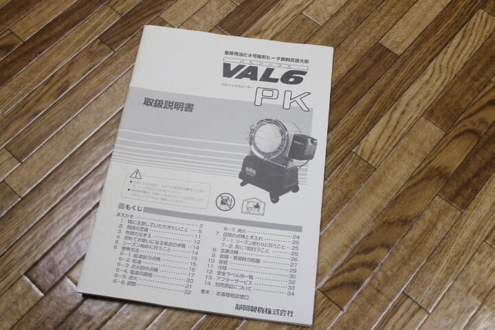 静岡製機VAL6バルシックス 快暖児説明書