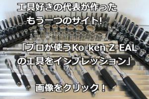 プロが使うKo-ken Z-EALの工具をインプレッション