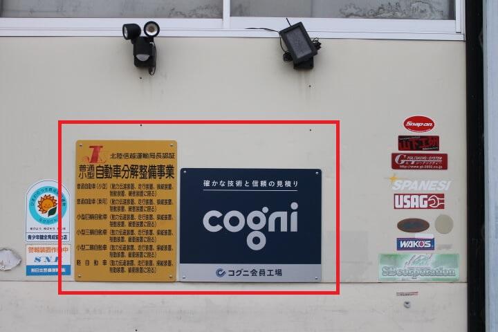 長野県千曲市 認証工場 看板