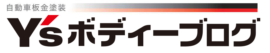 Y'sボディーブログ|長野県千曲市の自動車板金塗装専門店
