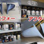 長野県千曲市 部品持ち込み塗装