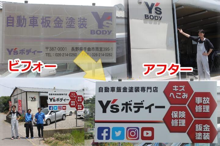 自動車鈑金塗装専門店Y'sボディーの看板ビフォー・アフター