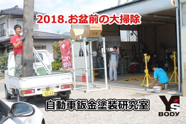 鈑金塗装工場の大掃除