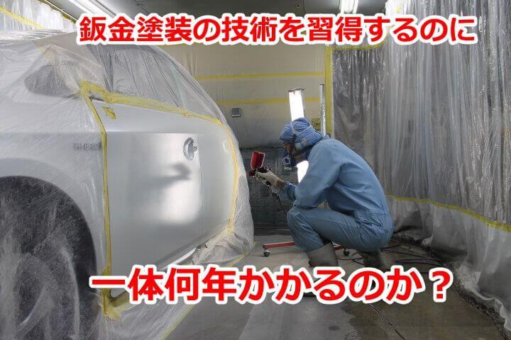 鈑金塗装の技術を習得するのに一体何年かかるのか?