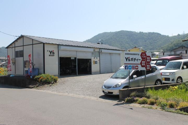Y'sボディー鈑金塗装専門店の旧看板アフター