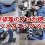 車修理のプロが使うKTCメカニックマット