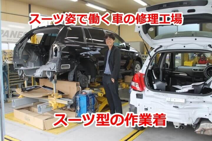 スーツ姿で働く車の修理工場 スーツ型の作業着