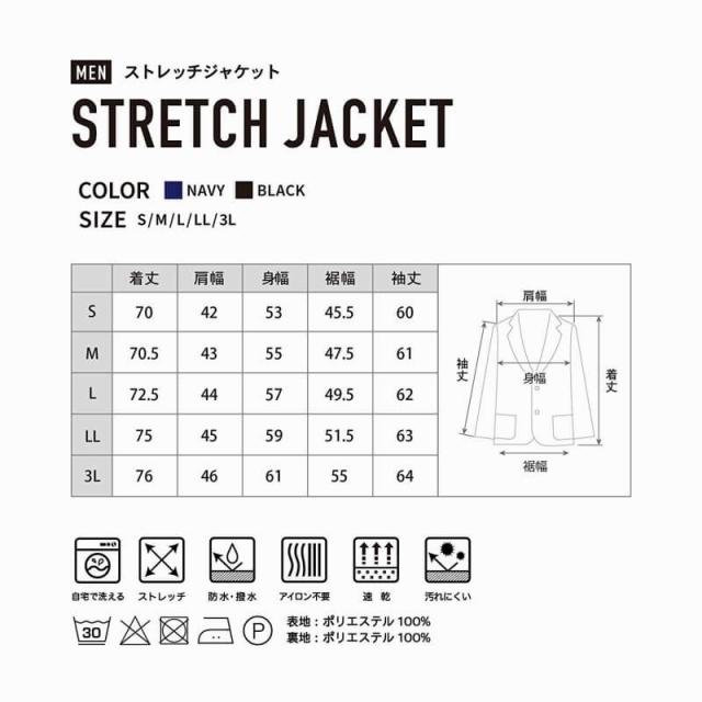 スーツ型作業着 ジャケットサイズ表