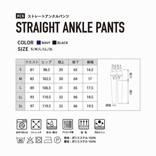 スーツ型作業着 パンツサイズ表