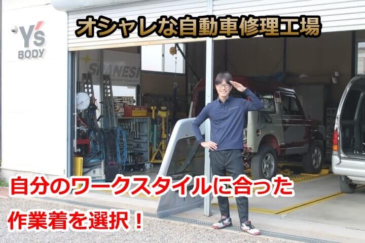 オシャレな自動車修理工場 自分のワークスタイルに合った作業着を選択!