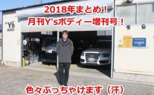2018年月刊Y'sボディー増刊号