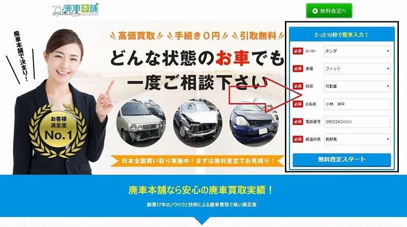事故車・廃車買取専門!廃車本舗サイトの使い方