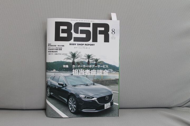 2019年8月号 月刊ボデーショップレポート 第47巻 第5号 通巻605号