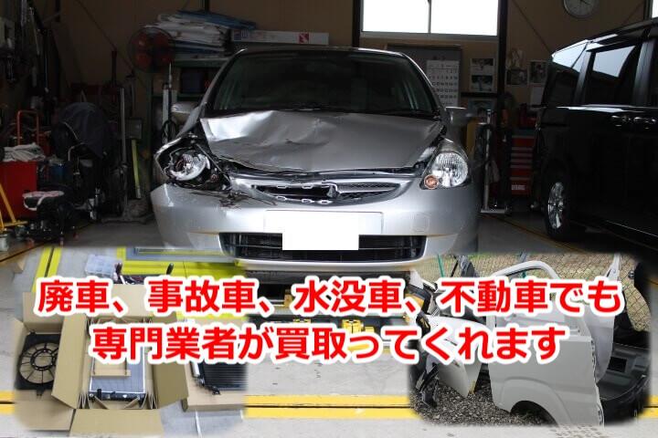 廃車、事故車、水没車、不動車でも専門業者が買取ってくれます