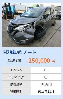日産ノート 事故車買取価格