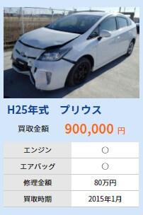 ZVW30プリウス 事故車買取価格
