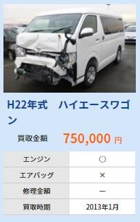 ハイエースワゴン 事故車買取価格