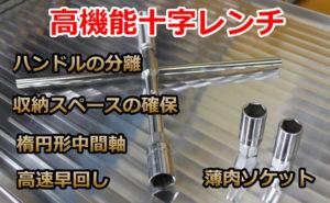 Koken(コーケン) 1/2 フリーターンクロスレンチ 4711X