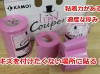 カモ井 マスキングテープ ルパンクーペ 50mm