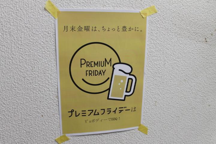 プレミアムフライデーのポスター