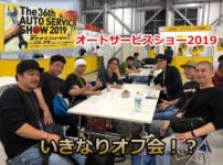 オートサービスショー2019 板金塗装職人の集まり