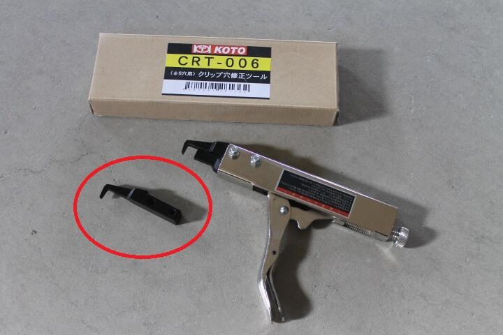 KOTO CRT-006 クリップ穴修正ツール 江東産業