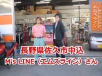 〒385-0051 長野県佐久市中込1-15-1 M's LINE(エムズライン)