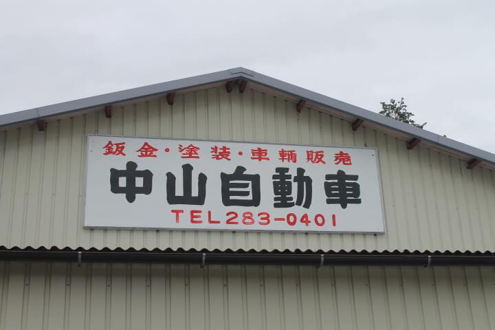 山梨県南アルプス市飯野3609-3 中山自動車鈑金塗装看板