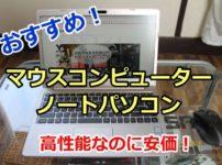 おすすめ!マウスコンピューターノートパソコン!高性能なのに安価!