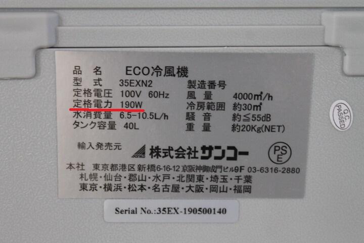 サンコーECO冷風機 35EXN スペック