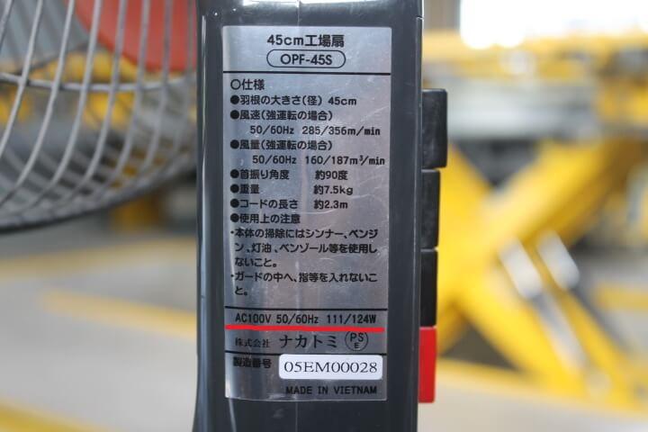 ナカトミ 45cm工場扇(開放式)OPF-45S