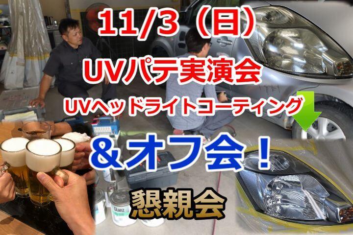 11/3(日)UVパテ実演会 UVヘッドライトコーティング &オフ会 懇親会