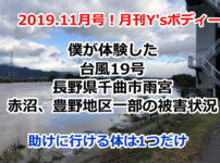 台風19号 長野県千曲市雨宮 赤沼、豊野地区一部の被害状況!助けに行ける体は1つだけ
