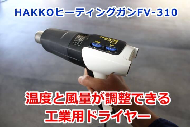 HAKKOヒーティングガンFV-310 温度と風量が調整できる 工業用ドライヤー
