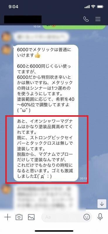 BICTOOL イオンブローガン イオンシャワーマグナム MG-3000 口コミ