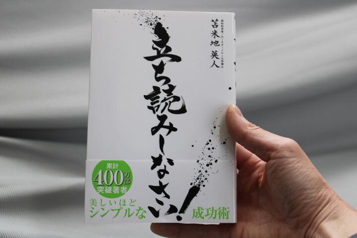 立ち読みしなさい!~美しいほどシンプルな成功術(ありがとう出版発行) 成功したいならおすすめの本