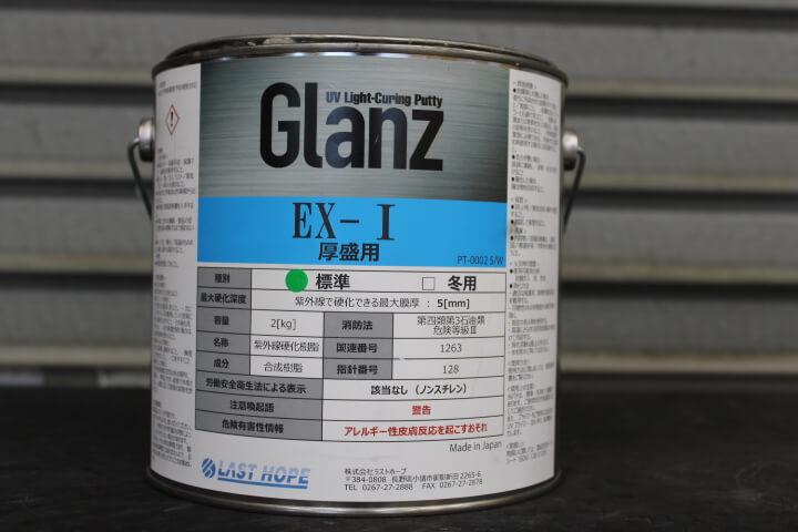 Glanz(グランツ)UVパテ EX-Ⅰ厚盛用